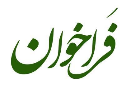 فراخوان - فراخوان داوطلبان تصدی سمت شهردار لاهیجان