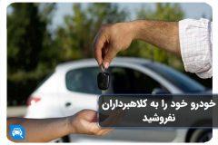 کلاهبرداری در روز روشن در فروش خودرو