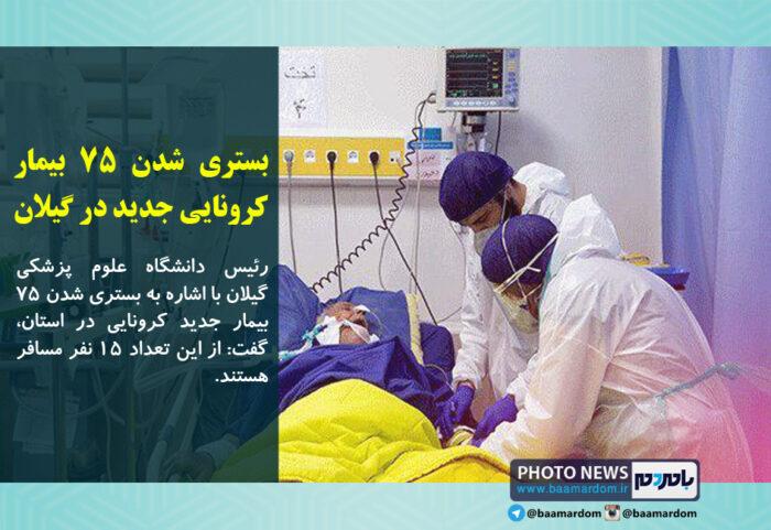 بستری شدن ۷۵ بیمار کرونایی جدید در گیلان 700x481 - بستری شدن ۷۵ بیمار کرونایی جدید در گیلان/ ۱۵ نفر مسافر هستند