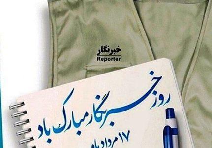 روز خبرنگار 431x300 - وعده تکراری خانهدار کردن خبرنگاران