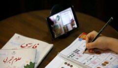 دانش آموزان در کلاس های مجازی حضور و غیاب می شوند