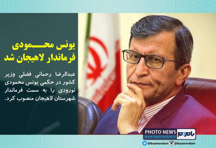 یونس محمودی فرماندار لاهیجان شد 700x481 - یونس محمودی نورودی به عنوان فرماندار شهرستان لاهیجان منصوب شد