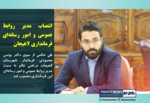 انتصاب مدیر روابط عمومی و امور رسانهای فرمانداری لاهیجان