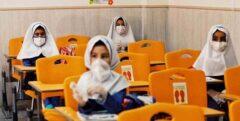 دانش آموزان به غیر از مناطق قرمز در ۱۵ شهریور به مدرسه می روند