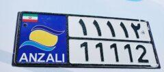 تردد خودروهای منطقه آزاد انزلی با پلاک قدیم ممنوع شد