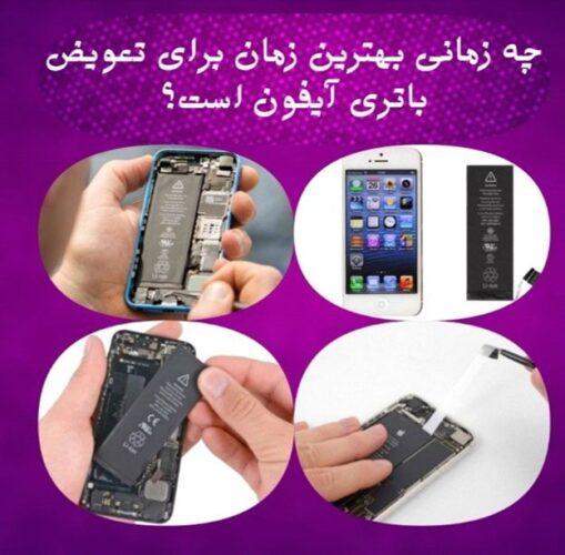 image f3109ebd4db7d2c3a8061c54197b5cbe2252c44d 509x500 - چه زمانی بهترین زمان برای تعویض باتری آیفون است؟