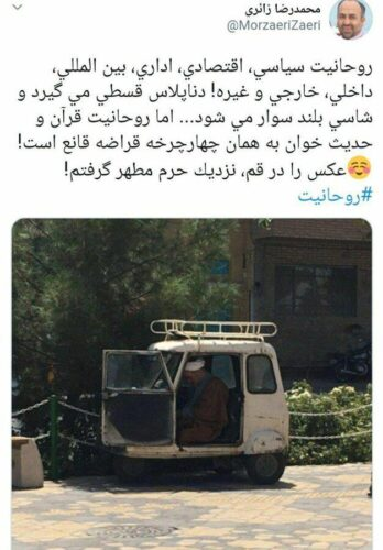 t3 1600934485 4497606 348x500 - عکس کنایه آمیز حجت الاسلام زائری در واکنش به دناپلاس های نمایندگان مجلس