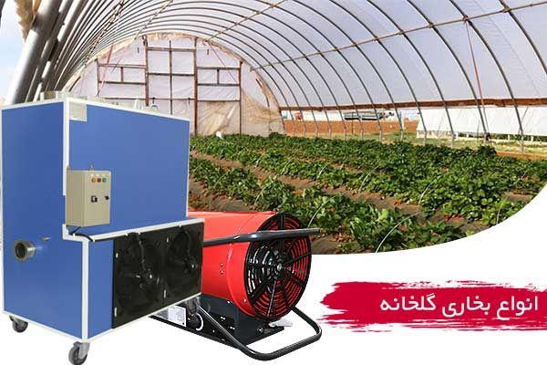 بخاری گلخانه و یا هیتر گلخانه ای 2 - خرید انواع بخاری گلخانه و یا هیتر گلخانه ای