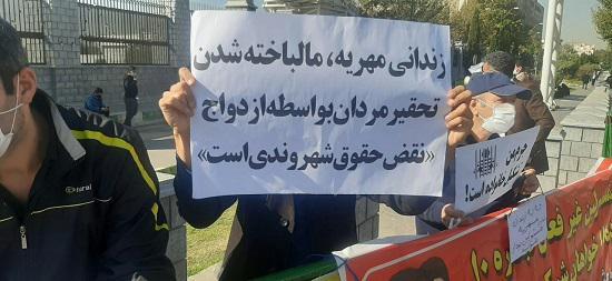 تجمع اعتراضی محکومان مهریه در مقابل مجلس 2 - تجمع اعتراضی محکومان مهریه در مقابل مجلس!