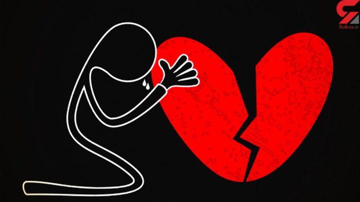 شکست عشقی 0 خیانت 700x394 - زنم آبروی مرا برد / مینا با جوان آشنا روی هم ریخته بود
