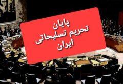پایان محدودیت های تسلیحاتی ایران پس از ۱۳ سال