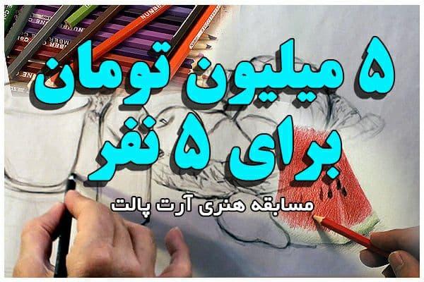 مسابقه هنری آرت پالت - آیین تکریم و معارفه فرماندار جدید شهرستان رودسر برگزار شد