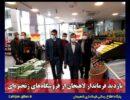 بازدید فرماندار لاهیجان از فروشگاههای زنجیرهای