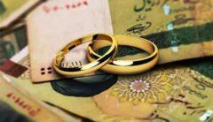 جزئیات دریافت وام ازدواج/ ثبت نام فقط از طریق سامانه انجام می شود