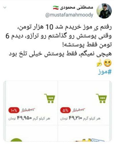 واکنش کاربران توئیتری به قیمت نجومیِ موز 1 396x500 - واکنش کاربران توئیتری به قیمت نجومیِ موز / طرح تعویض یارانه با یک کیلو موز!
