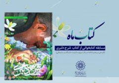 برگزاری مسابقه کتابخوانی کتاب شرح دلبری در بسیج رسانه لاهیجان
