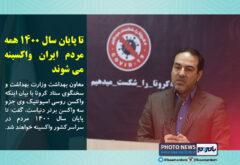 تا پایان سال ۱۴۰۰ همه مردم ایران واکسینه می شوند
