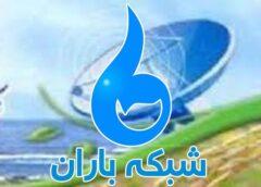 برنامه های صدا و سیمای مرکز گیلان در نوروز ۱۴۰۰