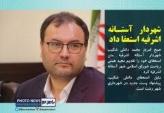 شهردار آستانه اشرفیه استعفا داد
