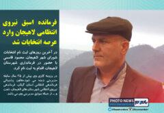 فرمانده اسبق نیروی انتظامی لاهیجان وارد عرصه انتخابات شد