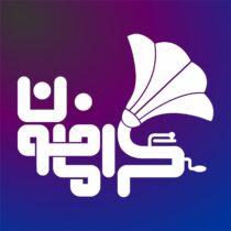 کانال اهنگ روبیکا گرامافون
