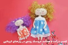 کسب درآمد با ساخت عروسک روسی در روزهای کرونایی