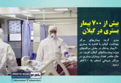 بیش از ۷۰۰ بیمار بستری در گیلان
