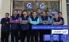 تعمیر لوازم خانگی تبرید سرویس در اصفهان