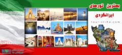 بهترین تورهای داخلی و خارجی و تور ایرانگردی و شمال گردی در : توریستی ها