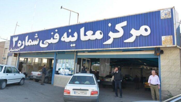 معاینه فنی 700x394 - ساعت کاری جدید مراکز معاینه فنی شهر تهران اعلام شد