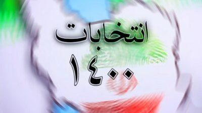 نتایج نهایی شمارش آرای ریاست جمهوری در گیلان