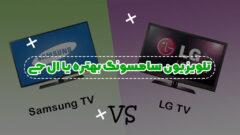 تلویزیون سامسونگ یا ال جی کدامیک بهتر است؟