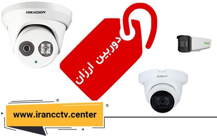 2 700x438 - معرفی دوربین مداربسته با قیمت مناسب در سایت irancctv.center