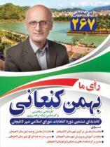 بهمن کنعانی یکی از گزینههای مطرح انتخابات شورای شهر لاهیجان / بخشدار اسبق وارد پارلمان شهری میشود؟