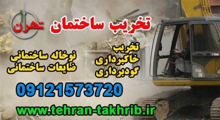 تخریب ساختمان 700x384 - تخریب ساختمان
