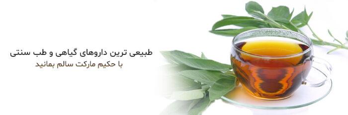 حکیم مارکت 1 700x233 - معرفی و فروش بهترین گیاهان دارویی و داروهای گیاهی / با حکیم مارکت سالم بمانید