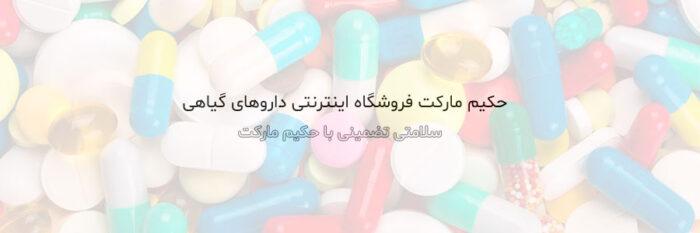 حکیم مارکت 2 700x233 - معرفی و فروش بهترین گیاهان دارویی و داروهای گیاهی / با حکیم مارکت سالم بمانید
