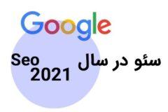 سئو در سال ۲۰۲۱