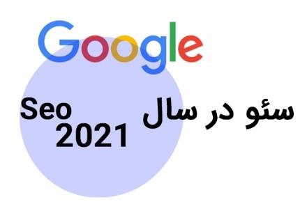 سئو در سال 2021 - سئو در سال 2021