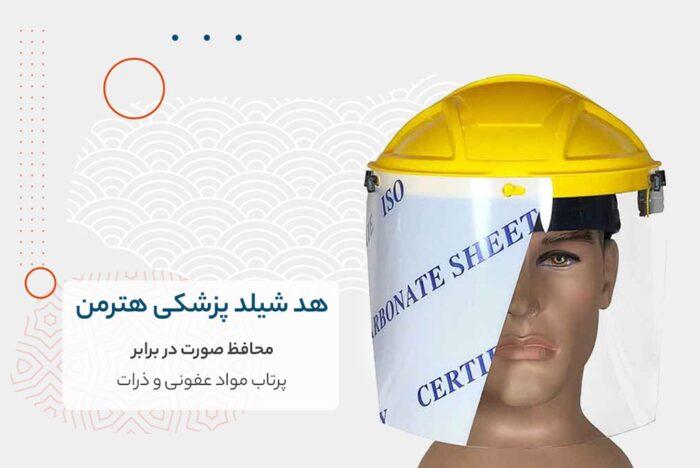 شیلد محافظ صورت و ماسک تنفسی 2 700x468 - کاربرد شیلد محافظ صورت و ماسک تنفسی چیست؟