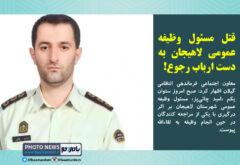 مسئول وظیفه عمومی لاهیجان به دست ارباب رجوع به قتل رسید!