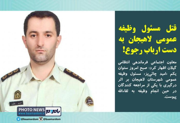 قتل مسئول وظیفه عمومی لاهیجان به دست ارباب رجوع 700x481 - مسئول وظیفه عمومی لاهیجان به دست ارباب رجوع به قتل رسید!