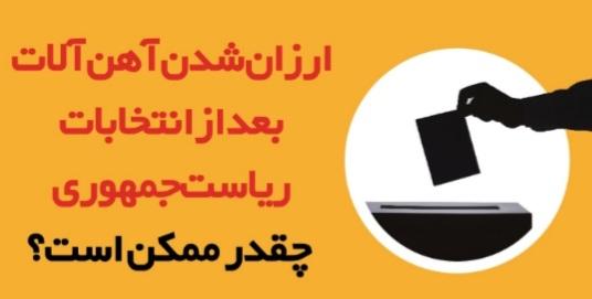 20210615 140140 - ارزان شدن آهن آلات بعد از انتخابات چقدر ممکن است؟