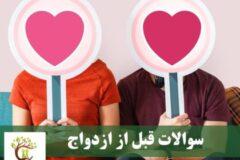 سوالات مهمی که قبل از ازدواج باید از طرف مقابلتان بپرسید