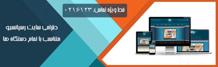 t6 700x215 - طراحی سایت و نکات اصولی در سئو : مبنا سایت