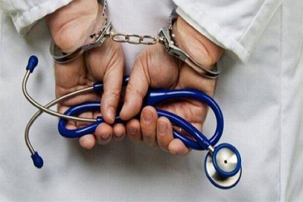دستگیری دکتر پزشک قلابی - کشف اسلحه و فشنگ جنگی از مطب دکتر قلابی