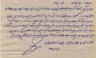 روحاللهداداشی - نامه خوانده نشده از قاتل روح الله داداشی / پس از 10 سال فاش شد + عکس