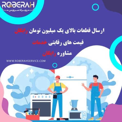 3 2 500x500 - روبراه سرویس، معتبرترین مرکز تخصصی تعمیرات لوازم خانگی بوش Bosch در ایران