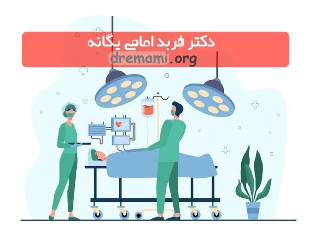picture3 zk4q - بهترین جراح لاغری در تهران کیست