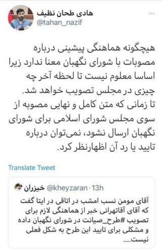t3 1627634206 2660767 238 323x500 - هنوز نمی توان درباره تایید یا رد طرح مجلس اظهارنظر کرد